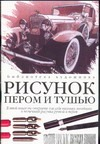 Глассфорд К. - Рисунок пером и тушью обложка книги