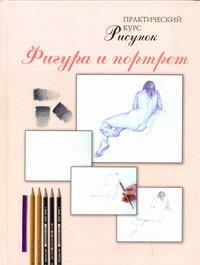 Жудова Елена Александровна - Рисунок!Фигура и портрет обложка книги
