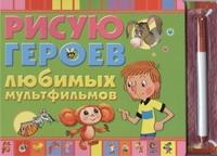 Рисую героев любимых мультфильмов Скворцов Д.А.