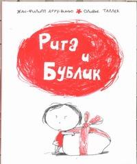 Рита и Бублик обложка книги