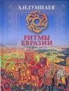 Гумилев Л.Н. - Ритмы Евразии. Эпохи и цивилизации обложка книги