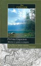 Ритмы Евразии.Эпохи и цивилизации