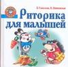 Соколова Е.В. - Риторика для малышей' обложка книги
