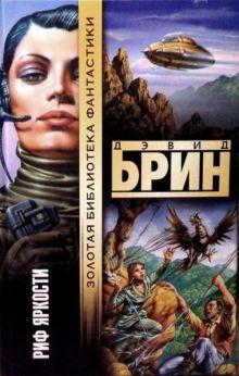 Брин Д. - Риф яркости обложка книги