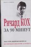 Соколов В. - Ричард Кох за 90 минут обложка книги