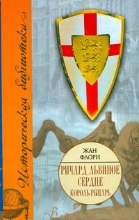 Ричард Львиное Сердце. Король-рыцарь обложка книги