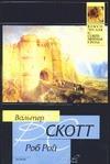 Роб Рой обложка книги