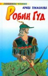 Токмакова И.П. - Робин Гуд обложка книги