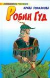 Робин Гуд Токмакова И.П.