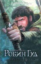 Робин Гуд. Король-Ворон