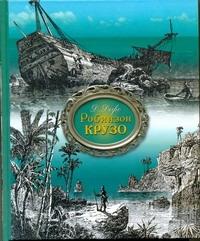 Дефо Д. - Робинзон Крузо. Удивительные приключения, рассказанные им самим обложка книги
