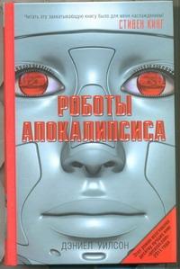 Уилсон Д. - Роботы Апокалипсиса обложка книги