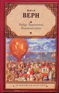 Верн Ж. - Робур-Завоеватель. Властелин мира обложка книги