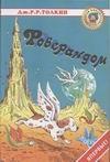 Толкин Д.Р.Р. - Роверандом обложка книги
