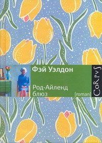 Уэлдон Ф. - Род-Айленд блюз обложка книги