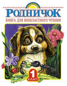 Винокурова Е. - Родничок. Книга для внеклассного чтения в 1 классе обложка книги