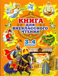 Родничок. Книга для внеклассного чтения в 3 и 4 классах Эдельман Юрий Дмитриевич