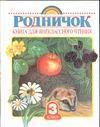 . - Родничок. Книга для внеклассного чтения в 3 классе обложка книги