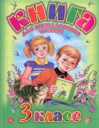 Губанова Г.Н. - Родничок. Книга для внеклассного чтения в 3 классе обложка книги