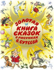 . - Родничок. Книга для внеклассного чтения в 4 классе обложка книги