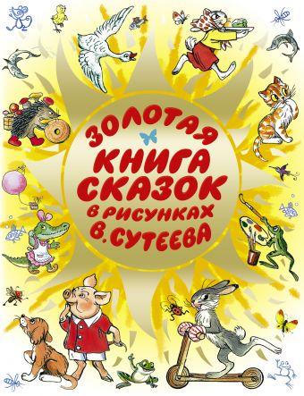 Родничок. Книга для внеклассного чтения в 4 классе .