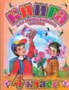Барабанова М. - Родничок. Книга для внеклассного чтения в 4 классе обложка книги