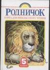 Губанова Г.Н. - Родничок. Книга для внеклассного чтения в 5 классе обложка книги