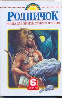 . - Родничок. Книга для внеклассного чтения в 6 классе обложка книги