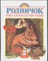 Винокурова Е. - Родничок. Книга для внеклассного чтения во 2 классе обложка книги