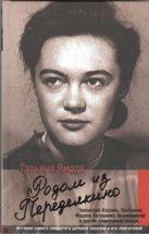 Вирта Т.Н. - Родом из Переделкино' обложка книги