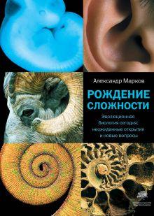 Марков А.В. - Рождение сложности. Эволюционная биология сегодня: неожиданные открытия и новые обложка книги