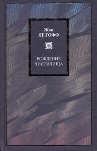 Рождение чистилища обложка книги