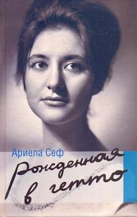 Сеф Ариела - Рожденная в гетто обложка книги