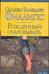 Филлипс С.Э. - Рожденный очаровывать обложка книги