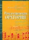 Бах И. С. - Рождественская оратория обложка книги