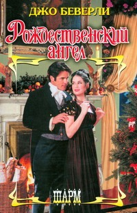 Рождественский ангел обложка книги