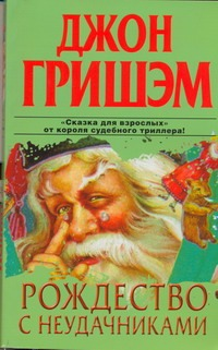Гришэм Д. - Рождество с неудачниками обложка книги