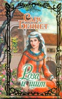 Беннет С. - Роза и щит обложка книги
