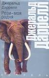 Даррелл Джеральд - Рози - моя родня обложка книги