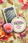 Токарева В.С. - Розовые розы обложка книги