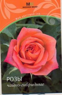 - Розы чайно-гибридные обложка книги