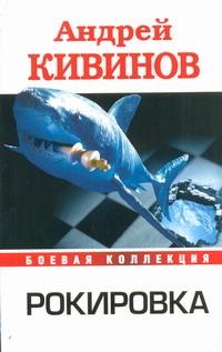 Кивинов А. - Рокировка обложка книги