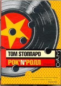Стоппард Т. - Рок-н-ролл обложка книги