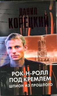 Корецкий Д.А. - Рок-н-ролл под Кремлем . Шпион из прошлого обложка книги