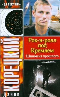 Рок-н-ролл под Кремлем. Шпион из прошлого Корецкий Д.А.