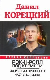 Корецкий Д.А. - Рок-н-ролл под Кремлем. Шпион из прошлого. Найти шпиона обложка книги