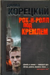 Корецкий Д.А. - Рок-н-ролл под Кремлем. Шпион из прошлого. Найти шпиона. Спасти шпиона обложка книги