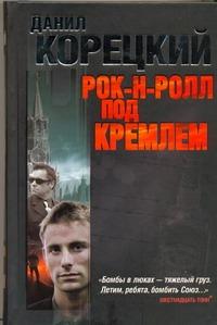 Рок-н-ролл под Кремлем. Шпион из прошлого. Найти шпиона. Спасти шпиона Корецкий Д.А.