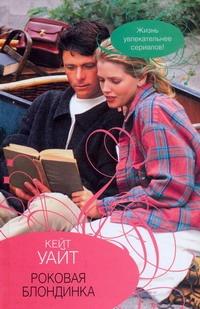 Уайт К. - Роковая блондинка обложка книги