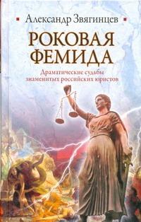 Роковая Фемида. Драматические судьбы знаменитых российских юристов обложка книги